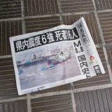 "3 months later #08 ""A newspaper, dated March 12, that was left on a doorstep"" : 06/12/2011 Namie Fukushima  8km from Fukushima Daiichi Nuclear Power Plant (Nuclear Evacuation Zone)"